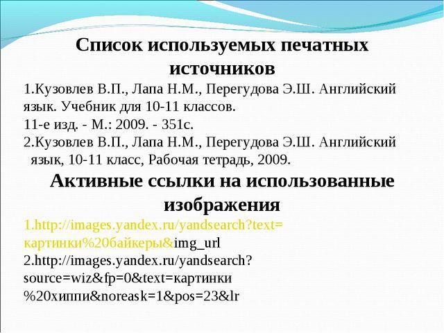 Список используемых печатных источников Кузовлев В.П., Лапа Н.М., Перегудова...