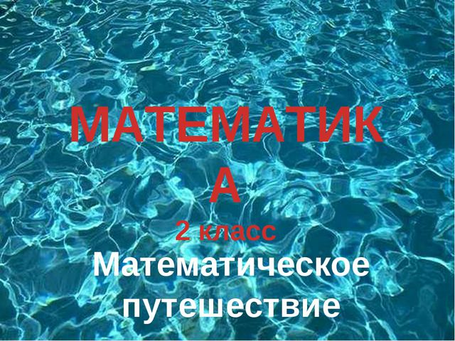 МАТЕМАТИКА 2 класс Математическое путешествие