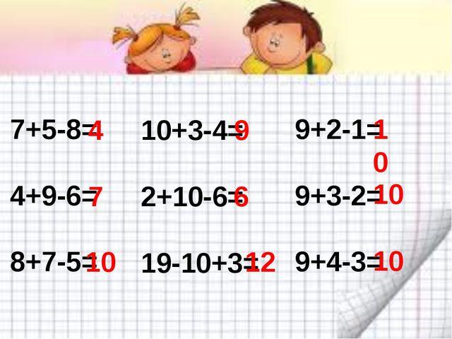 7+5-8= 4+9-6= 8+7-5= 4 7 10 10+3-4= 2+10-6= 19-10+3= 9 6 12 9+2-1= 9+3-2= 9+4...