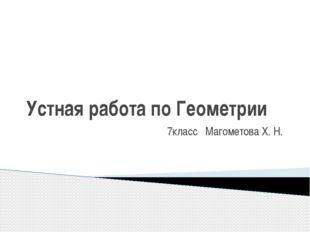 Устная работа по Геометрии 7класс Магометова Х. Н.