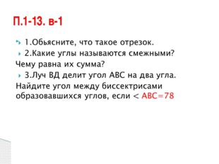 П.1-13. в-1