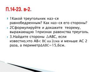П.14-23. в-2.