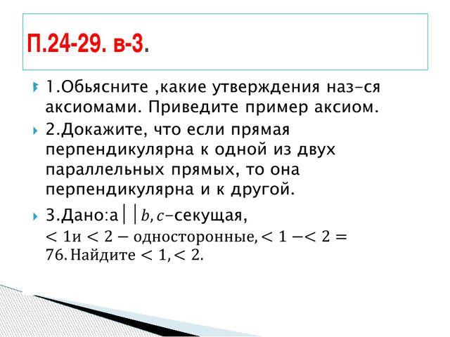 П.24-29. в-3.