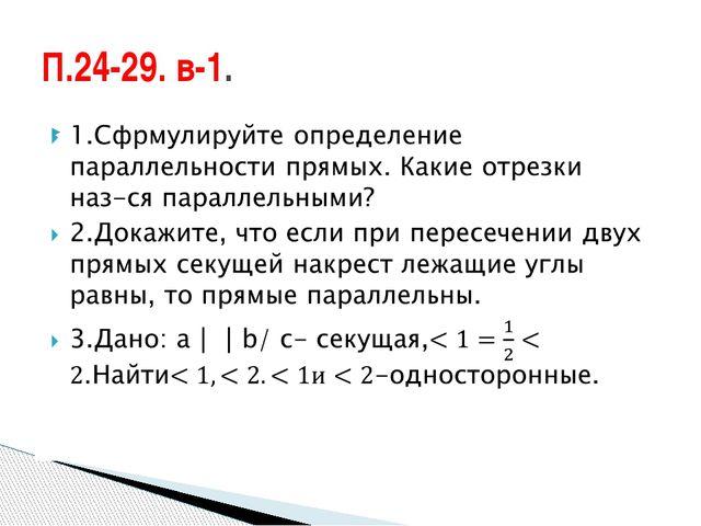 П.24-29. в-1.