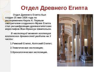 Отдел Древнего Египта Отдел Древнего Египта был создан 15 мая 1826 года по ра