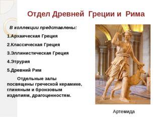 Отдел Древней Греции и Рима В коллекции представлены: 1.Архаическая Греция 2.