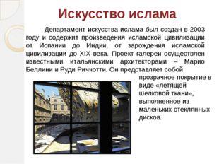 Искусство ислама Департамент искусства ислама был создан в 2003 году и содерж