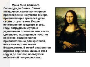Мона Лиза великого Леонардо да Винчи. Самое загадочное, самое популярное про