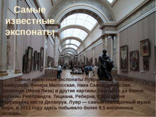 Самые известные экспонаты Самые известные экспонаты Лувра: свод законов Хамму