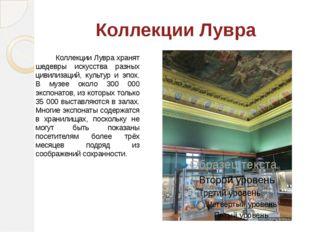 Коллекции Лувра Коллекции Лувра хранят шедевры искусства разных цивилизаций,