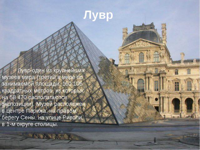 Лувр Лувр-один из крупнейших музеев мира (третий в мире по занимаемой площади...