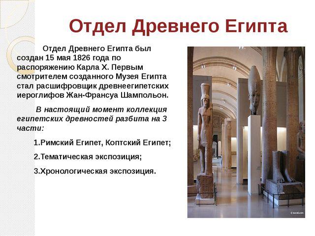 Отдел Древнего Египта Отдел Древнего Египта был создан 15 мая 1826 года по ра...