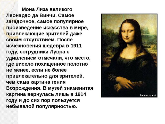 Мона Лиза великого Леонардо да Винчи. Самое загадочное, самое популярное про...