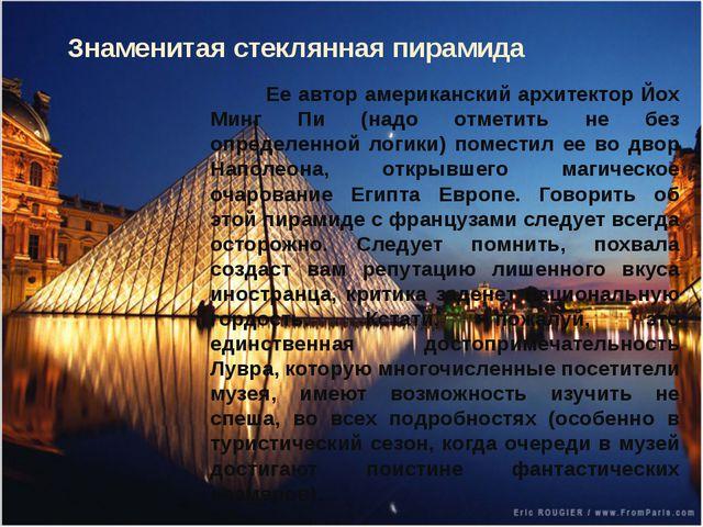 Знаменитая стеклянная пирамида Ее автор американский архитектор Йох Минг Пи (...