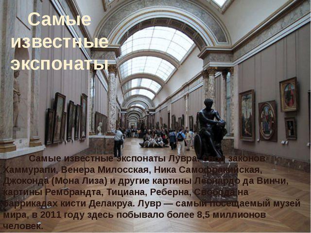 Самые известные экспонаты Самые известные экспонаты Лувра: свод законов Хамму...