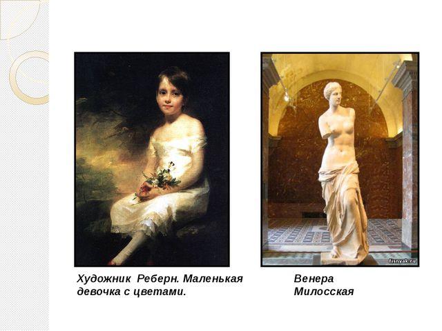 Художник Реберн. Маленькая девочка с цветами. Венера Милосская