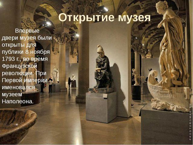 Открытие музея Впервые двери музея были открыты для публики 8 ноября 1793 г.,...