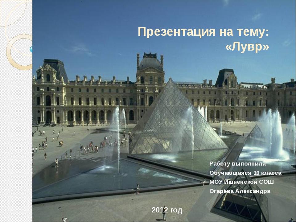 Презентация на тему: «Лувр» Работу выполнила Обучающаяся 10 класса МОУ Ишненс...