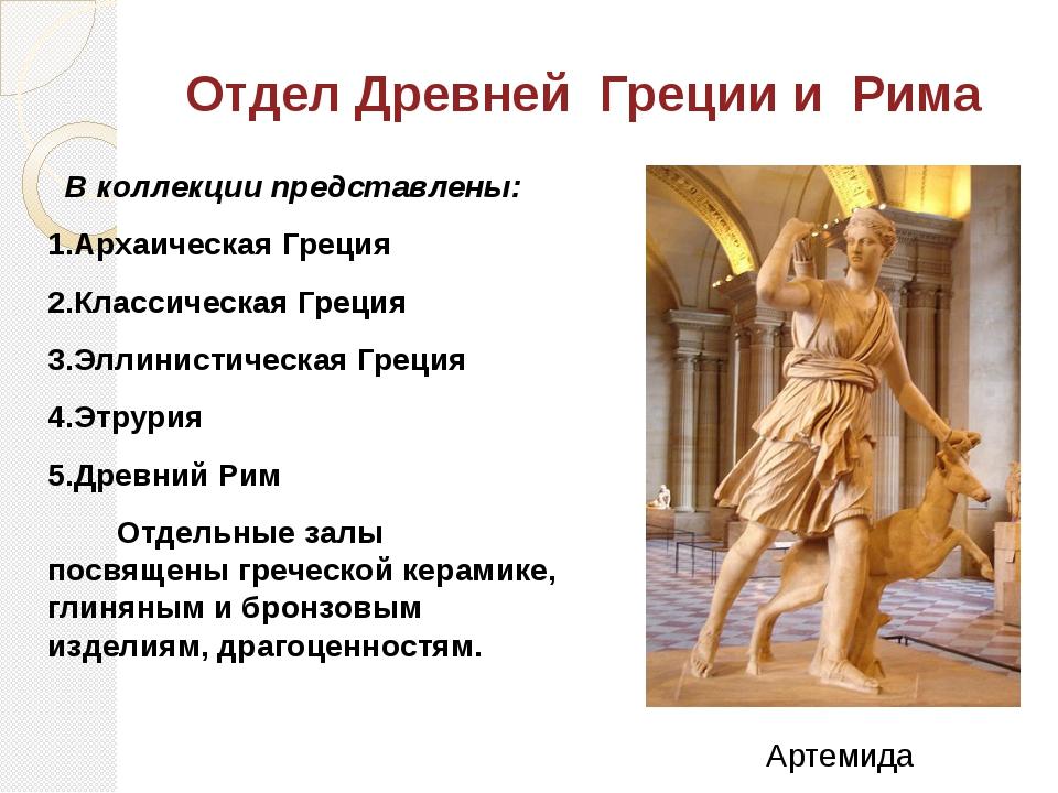 Отдел Древней Греции и Рима В коллекции представлены: 1.Архаическая Греция 2....