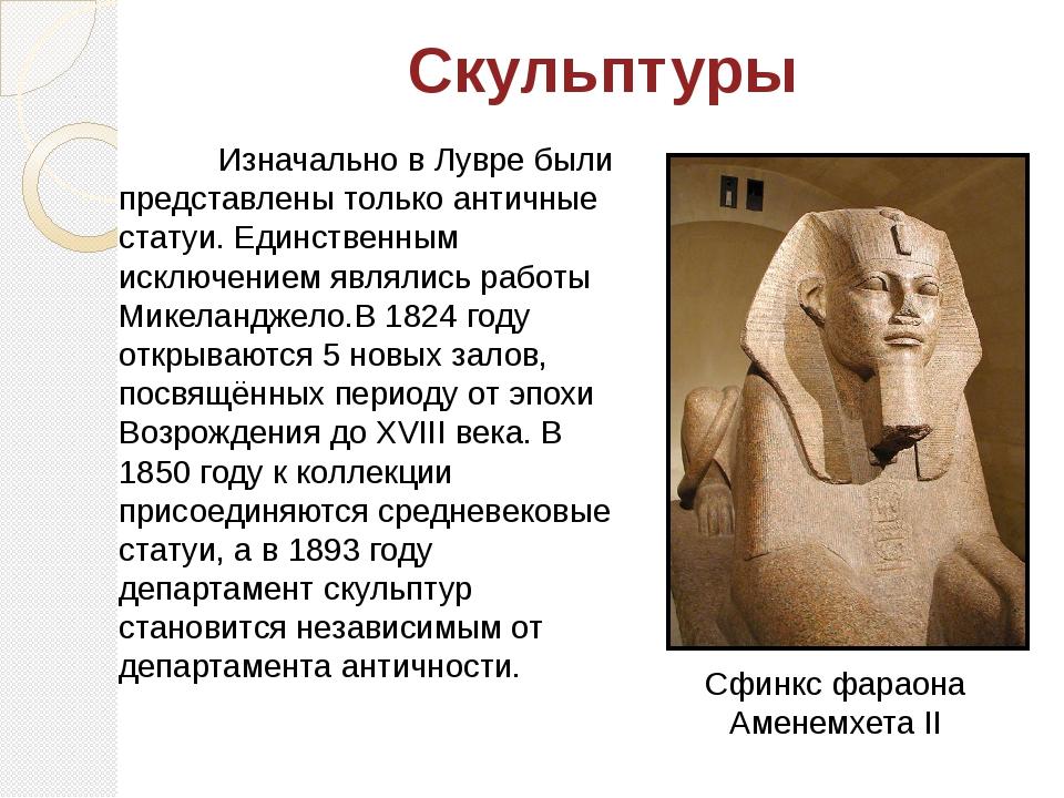 Скульптуры Изначально в Лувре были представлены только античные статуи. Единс...