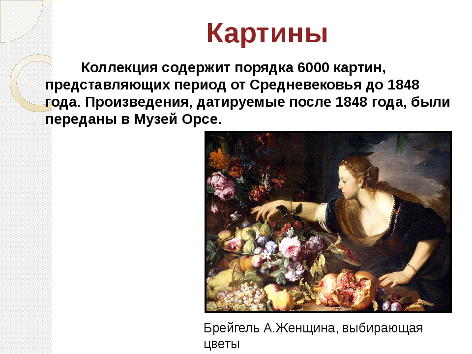 Картины Коллекция содержит порядка 6000 картин, представляющих период от Сред...
