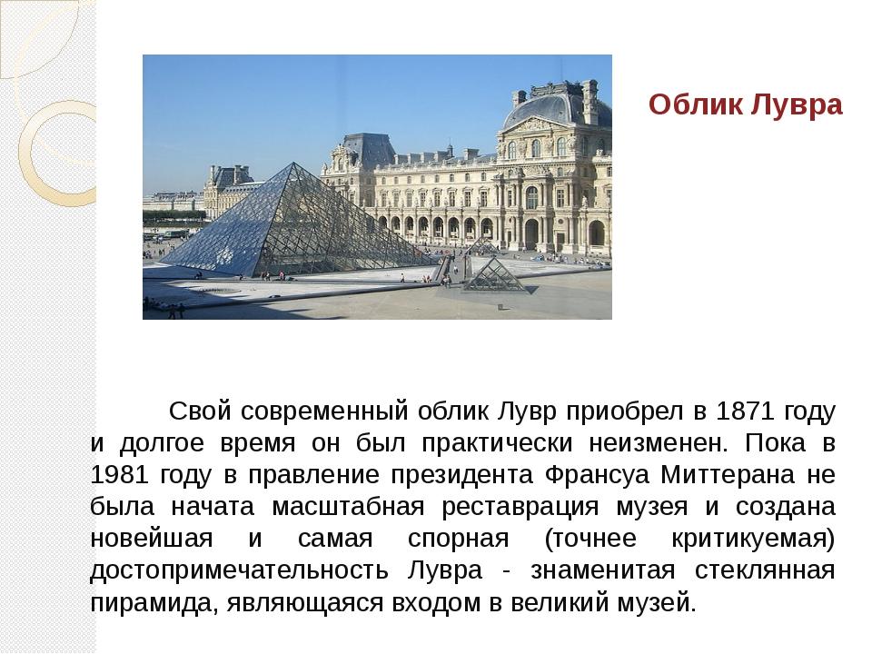 Облик Лувра Свой современный облик Лувр приобрел в 1871 году и долгое время о...