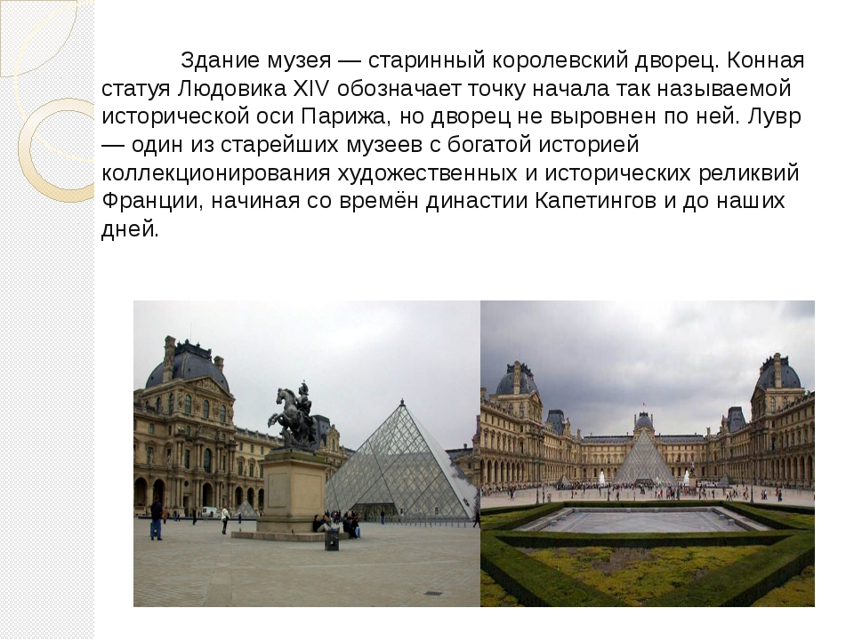 Здание музея — старинный королевский дворец. Конная статуя Людовика XIV обоз...