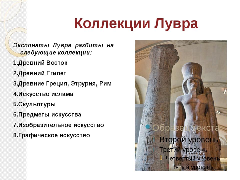 Коллекции Лувра Экспонаты Лувра разбиты на следующие коллекции: 1.Древний Вос...