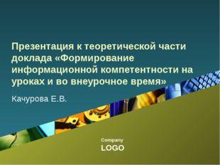 Презентация к теоретической части доклада «Формирование информационной компет