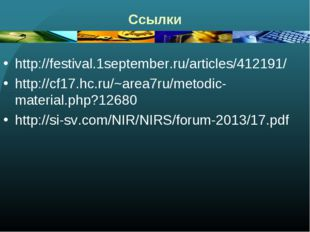 Ссылки http://festival.1september.ru/articles/412191/ http://cf17.hc.ru/~area