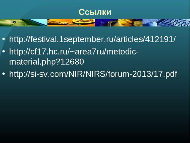 Ссылки http://festival.1september.ru/articles/412191/ http://cf17.hc.ru/~area...