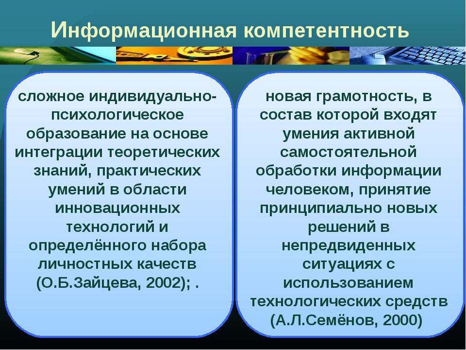 Информационная компетентность сложное индивидуально-психологическое образован...