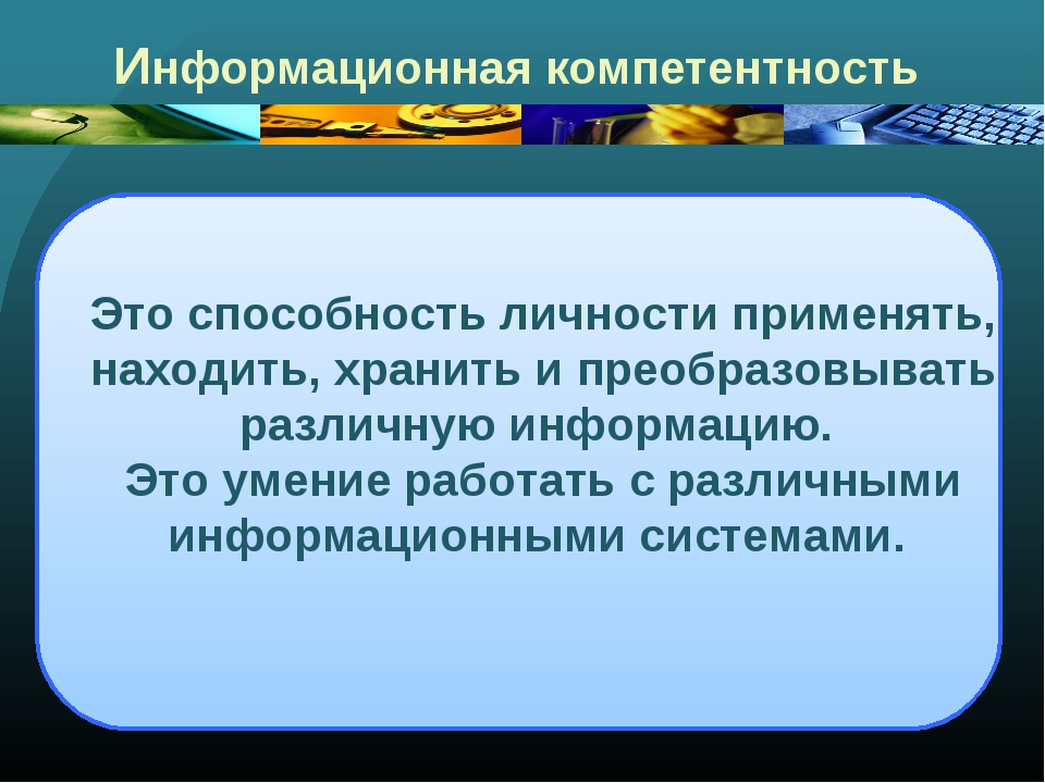 Информационная компетентность Это способность личности применять, находить, х...