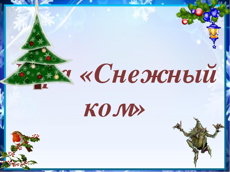 Игра «Снежный ком»