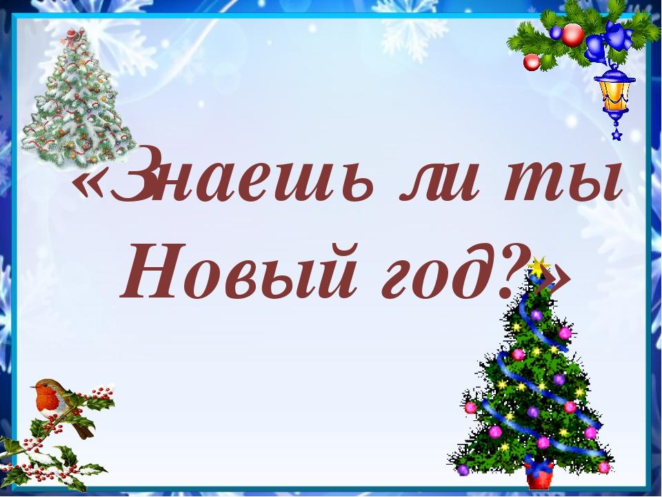 «Знаешь ли ты Новый год?»