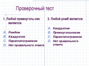 Проверочный тест 1. Любой прямоуголь-ник является: Ромбом Квадратом Параллело