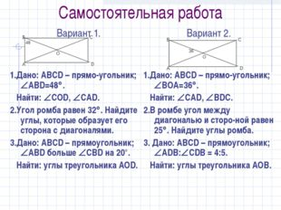 Самостоятельная работа Вариант 1. 1.Дано: ABCD – прямо-угольник; ABD=48. На