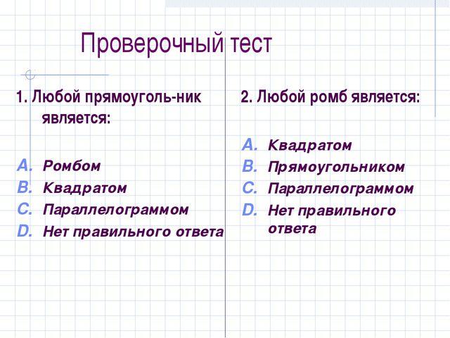 Проверочный тест 1. Любой прямоуголь-ник является: Ромбом Квадратом Параллело...