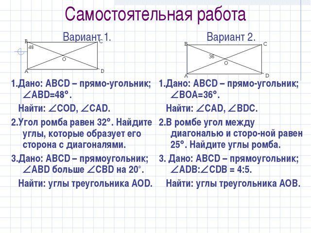 Самостоятельная работа Вариант 1. 1.Дано: ABCD – прямо-угольник; ABD=48. На...