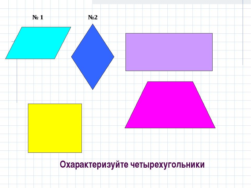 Охарактеризуйте четырехугольники