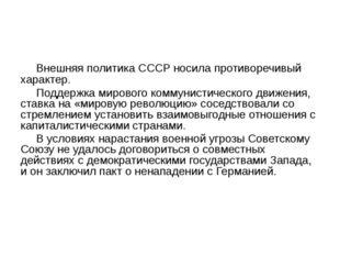 Вывод: Внешняя политика СССР носила противоречивый характер. Поддержка мирово