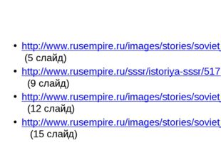 Источники: http://www.rusempire.ru/images/stories/soviet_unoin/history/13.jpg