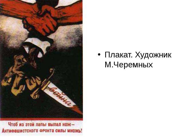 Плакат. Художник М.Черемных