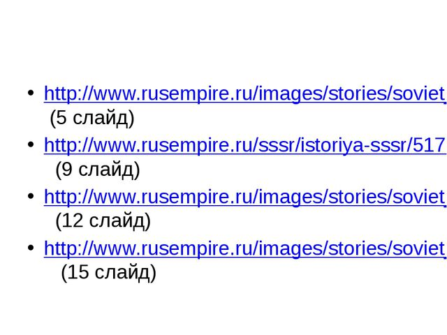 Источники: http://www.rusempire.ru/images/stories/soviet_unoin/history/13.jpg...