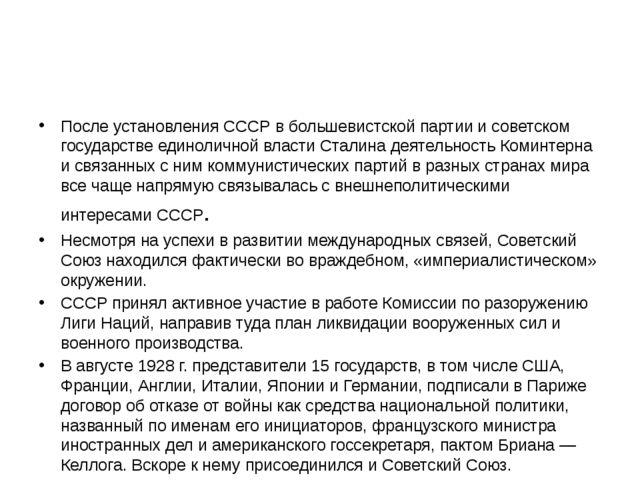 Международные связи Советского Союза. После установления СССР в большевистско...