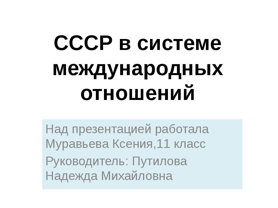 CCCР в системе международных отношений Над презентацией работала Муравьева Кс...