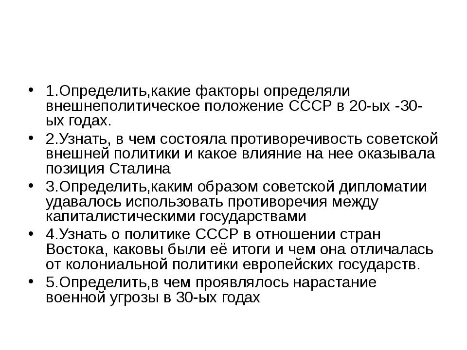 Цели: 1.Определить,какие факторы определяли внешнеполитическое положение СССР...
