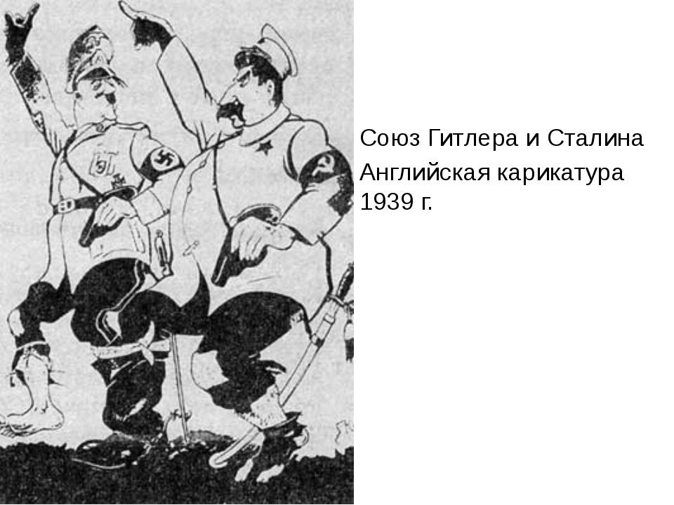 Союз Гитлера и Сталина Английская карикатура 1939 г.