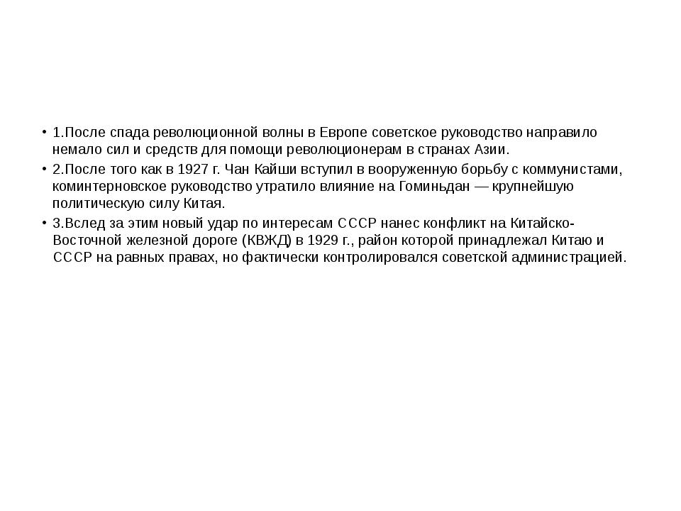 Политика СССР на Дальнем Востоке. 1.После спада революционной волны в Европе...
