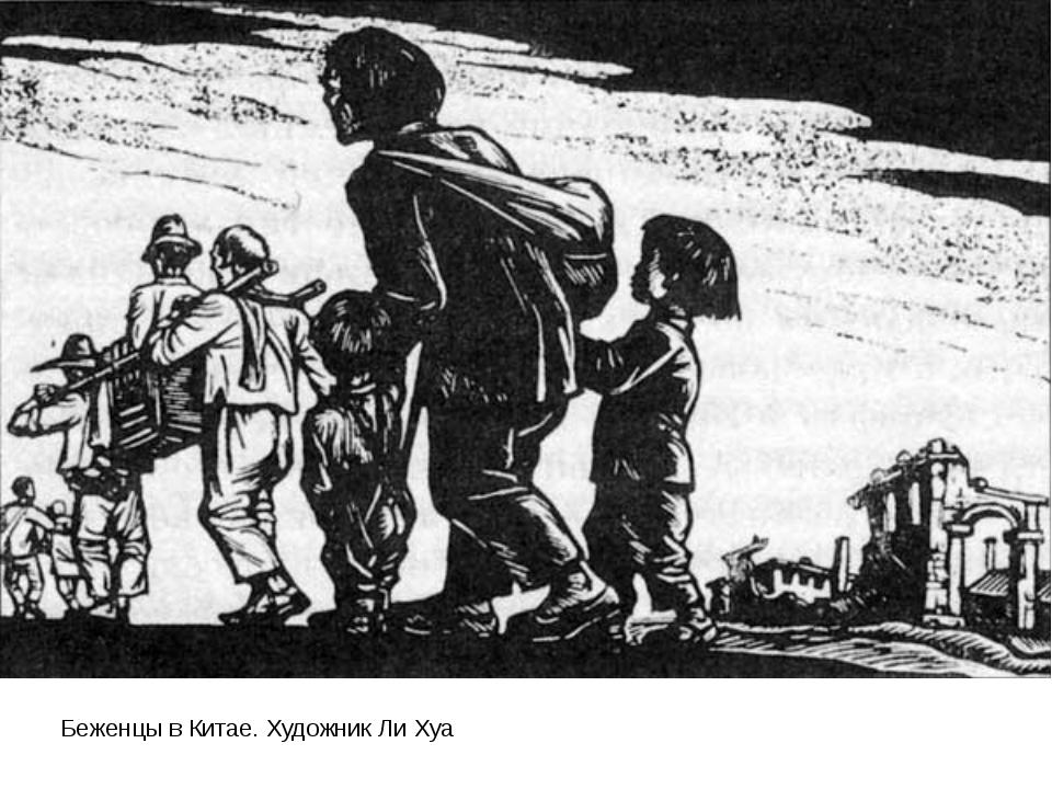 Беженцы в Китае. Художник Ли Хуа